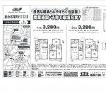 新築住宅 五香バス8分 4LDK 1980万円