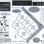 野田市尼崎 川間駅 建築条件なし 990万~ 売土地133.36㎡(40.34坪)~
