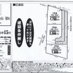 我孫子市髙野山字前原 天王台駅 売地182.37㎡