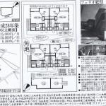 松戸市稔台8 松戸新田駅 築浅売アパート