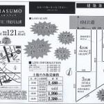 松戸市二十世紀が丘丸山町 北国分駅 売土地44.48坪 建築条件無し