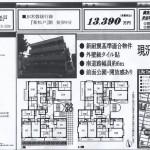松戸市新松戸3 新松戸駅 売マンション一棟 収益物件