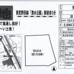 野田市清水 清水公園駅徒歩3分 売地約176.90坪