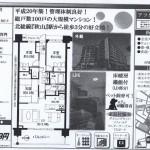 松戸市秋山  秋山駅 売マンション3LDK 新規内装リフォーム済