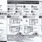 白井市西白井1 西白井駅 新築売一戸建 4LDK+SIC+WIC 売戸建 売家