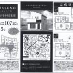 松戸市中和倉 馬橋駅 新築売一戸建 4LDK+WIC+ロフト 売戸建 売家