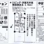 野田市野田 愛宕駅 中古売マンション 3LDK+ルーフガーデン