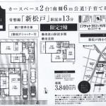 松戸市新松戸5 新松戸駅 新築売一戸建 4LDK 売戸建 売家