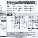 我孫子市南新木1 新木駅 新築売一戸建 4LDK+SIC+WIC(3ヵ所) 売戸建 売家