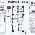 流山市向小金 南柏駅 売マンション 4LDKリフォーム渡し 三井不動産 旧分譲