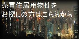松戸市・柏市~龍ケ崎市周辺の売マンション・売アパート・売一戸建のことなら朝日ハウス