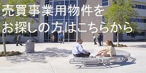 松戸市・柏市~龍ケ崎市周辺の売店舗・売テナント・売事務所・売倉庫・売土地のことなら朝日ハウス