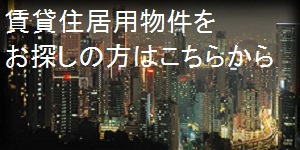 松戸市・柏市~龍ケ崎市周辺の貸マンション・貸アパート・貸一戸建のことなら朝日ハウス