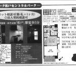 松戸市松戸 松戸駅徒歩5分 貸マンション 1LDK ペット相談