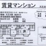 我孫子市天王台 賃貸マンション 2DK 平成27年リフォーム完了