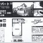 松戸市大金平4 南流山駅 貸アパート1K 敷金礼金0円 リフォーム済