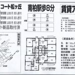流山市松ヶ丘1 南柏駅 貸アパート2DK 敷金礼金0円