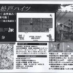 松戸市胡緑台 松戸駅 貸ハイツ3LDK ペット可