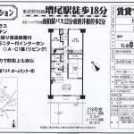 柏市南増尾1 増尾駅 貸マンション3LDK+ルーフテラス