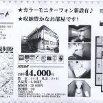 松戸市南花島1 上本郷駅 賃貸アパート2DK収納豊かなお部屋