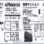 松戸市上本郷 北松戸駅徒歩1分 貸マンション1K 事務所使用可