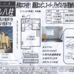 松戸市日暮3 新八柱駅 貸アパート1R+ロフト敷金礼金0円