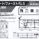 柏市つくしが丘3 新柏駅 貸アパート1K+ロフト敷金礼金0