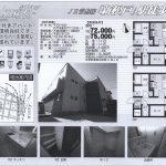 松戸市新松戸7 新松戸駅 築浅オートロック付賃貸アパート 1LDK