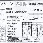 松戸市小根本 松戸駅 貸マンション 2DK平成24年外装リニューアル