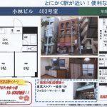 松戸市西馬橋幸町 馬橋駅徒歩1分 貸マンション 2DK