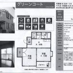 柏市あけぼの2 柏駅 貸アパート 2K 敷金礼金0円