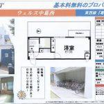 江戸川区中葛西8 葛西駅 貸マンション1K 敷金礼金0円
