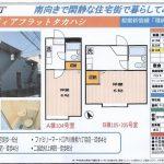 江戸川区鹿骨1 篠崎駅 貸アパート1K 敷金礼金0円
