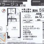 江戸川区一之江3 一乃江徒歩2分 貸マンション1R 敷金礼金0円