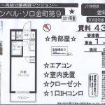 葛飾区東金町3 金町駅 貸マンション1K