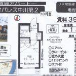足立区中川1 亀有駅 貸アパート1K+ロフト