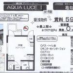 足立区中川2 亀有駅 貸アパート1R 敷金礼金0円 フリーレント1ヶ月
