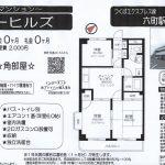 足立区南花畑3 六町駅 貸マンション3DK 敷金礼金0円