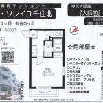 足立区西新井本町4 大師駅 貸マンション1K