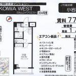 江戸川区西小岩1 小岩駅 貸マンション1K