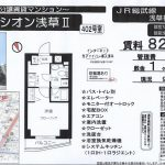 台東区浅草橋3 浅草橋駅 貸マンション1K