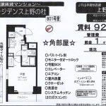 台東区東上野4 上野駅徒歩5分 貸マンション1K