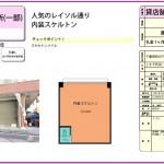柏市千代田2 柏駅 貸店舗.事務所(一部)