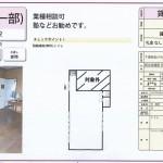 松戸市栗ヶ沢 常盤平駅 貸店舗 業種相談可