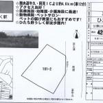 稲敷郡阿見町 ひたち野うしく駅  事業用貸土地2,821.00㎡