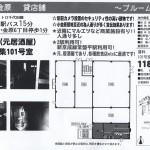 松戸市小金原6 北小金駅 貸店舗 居抜き物件(元居酒屋)
