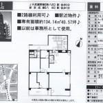 松戸市日暮2 八柱駅徒歩1分 貸事務所