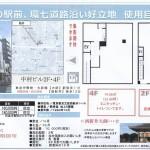 足立区西新井 大師駅徒歩1分 貸ビル4階 使用目的多彩 角ビル
